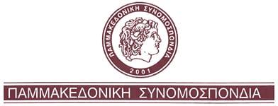 Παμμακεδονική Συνομοσπονδία Ελλάδος