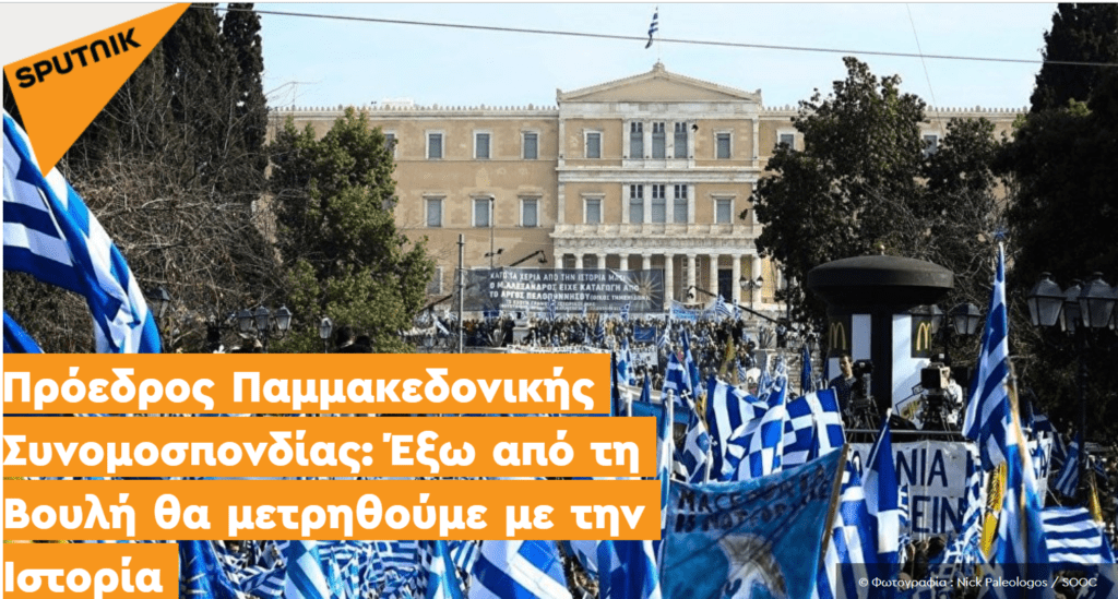 Dr Αθανασιάδης στο SPUTNIK: Θα αναμετρηθούμε με την ιστορία!