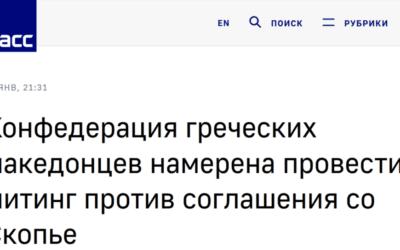Δρ. Ιωάννης Αθανασιάδης στο Ρωσικό Πρακτορείο TASS : ΞΕΙΚΝΆΜΕ ΜΕΓΑΛΗ ΕΚΣΤΡΑΤΕΙΑ ΚΑΤΑ ΤΗΣ ΣΥΜΦΩΝΙΑΣ -ΤΩΝ ΠΡΕΣΠΩΝ- ΜΕ ΤΑ ΣΚΟΠΙΑ!